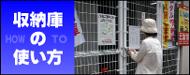 トランク ルーム ・貸し倉庫・広島-レンタル収納庫の使い方