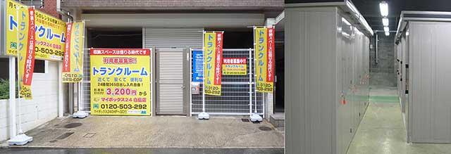広島のトランクルームマイボックス24白島店トップ